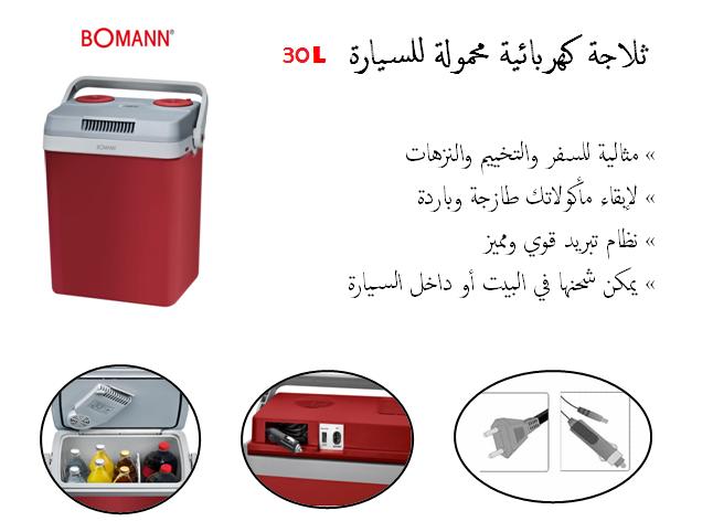 الثلاجة الكهربائية المحمولة