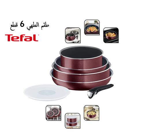 طقم الطهي 6 قطع من Tefal