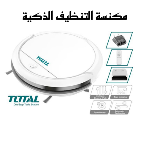 مكنسة التنظيف الذكية من Total