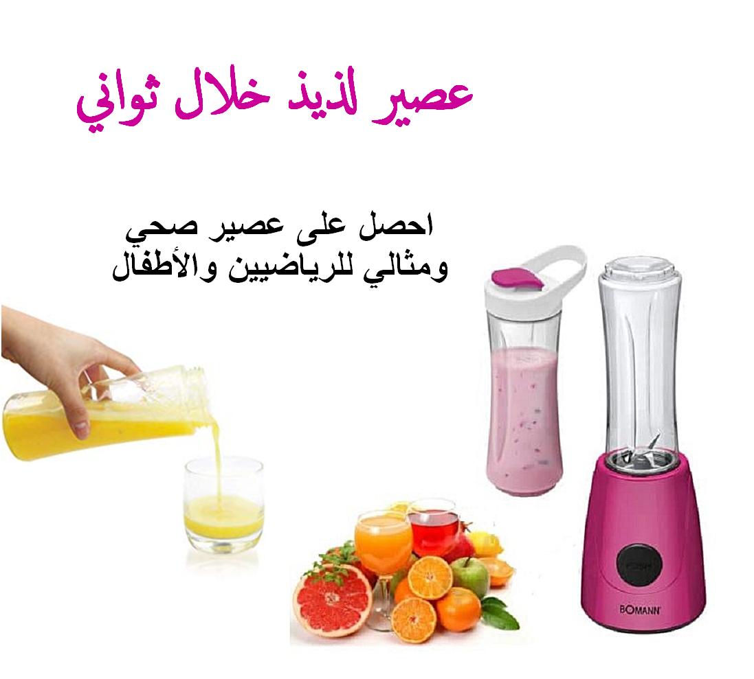 خلاط كهربائي مميز للحصول على أفضل مشروب وعصير صحي
