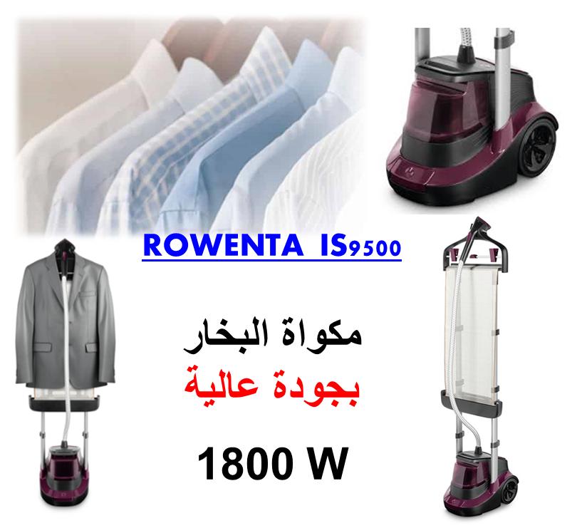 مكواة بخار ROWENTA  IS9500