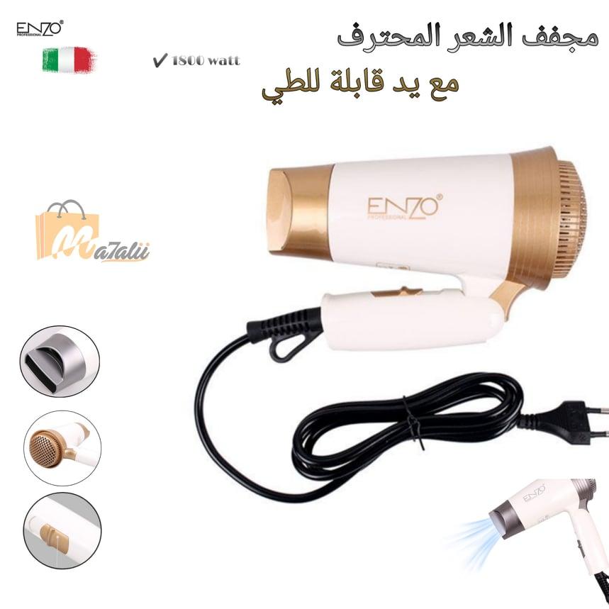 مجفف الشعر المحترف من ENZO
