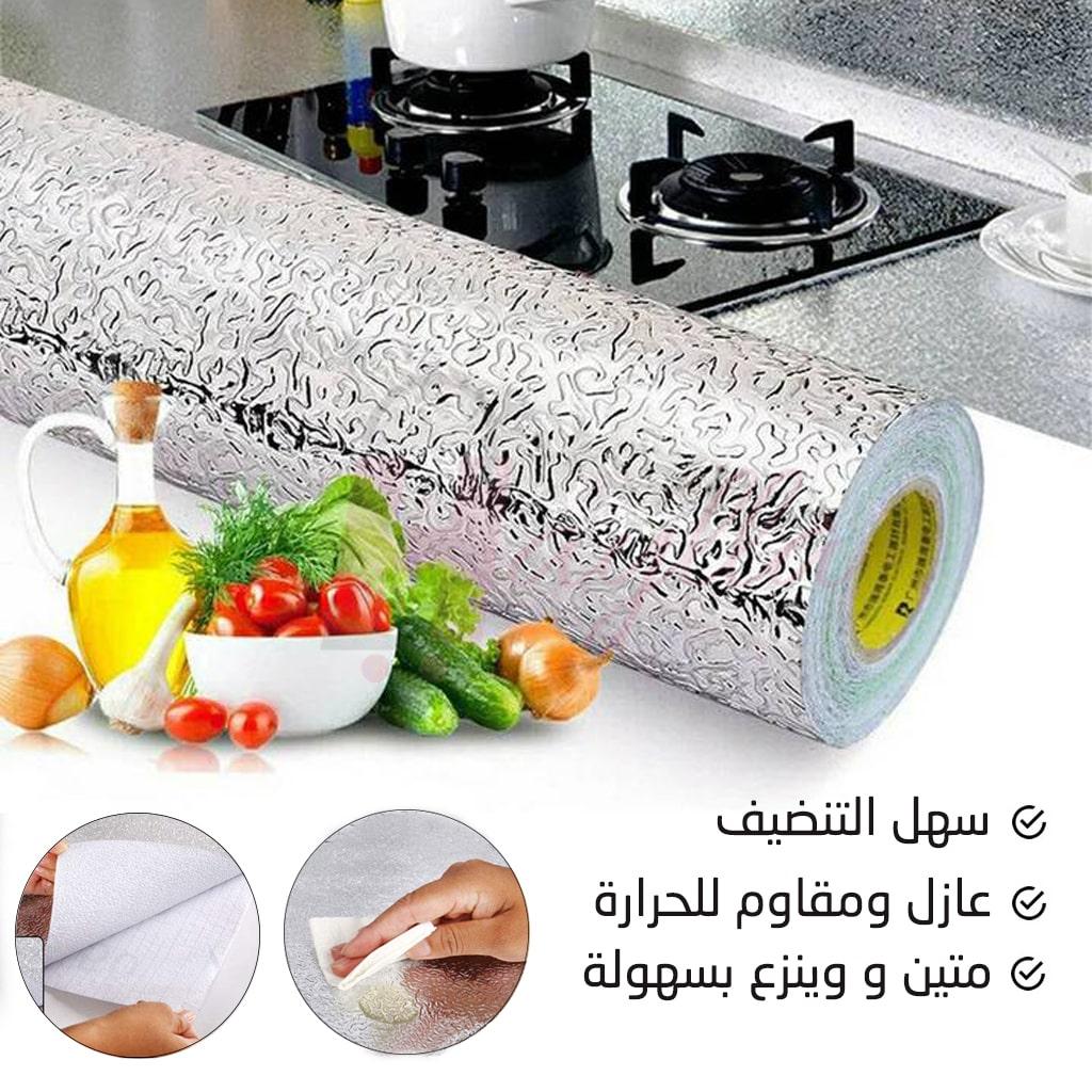 ملصق للمطبخ من الألومنيوم