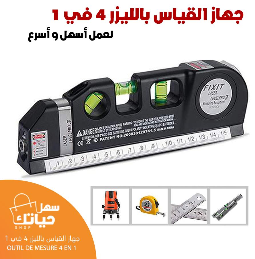 أداة قياس الليزر 4 في 1