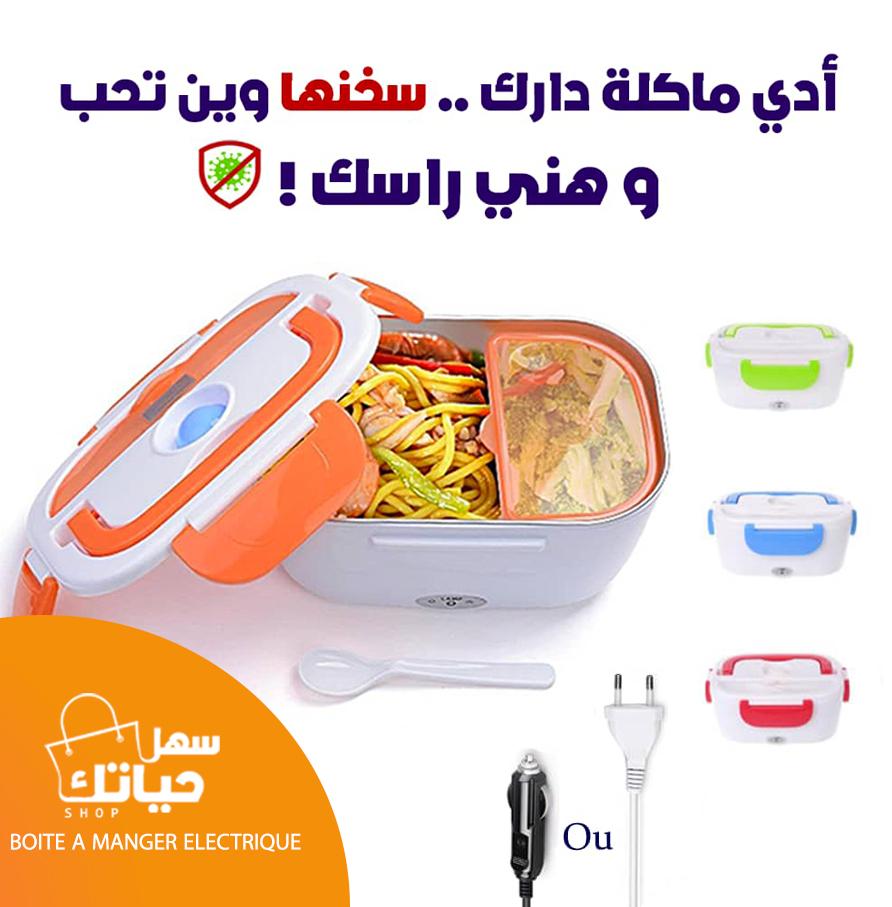 حافظة الطعام الكهربائية  ELECTRIC LUNCH BOX