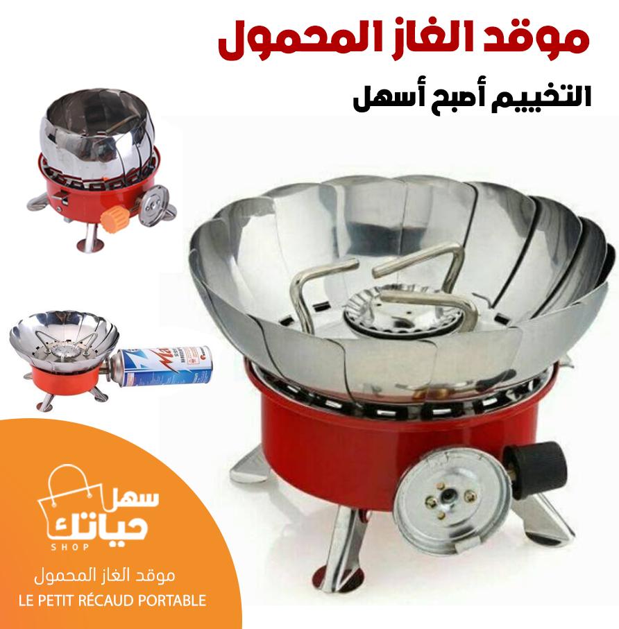 Récaud portable + une bouteille de gaz موقد الغاز المحمول + قاروة غاز