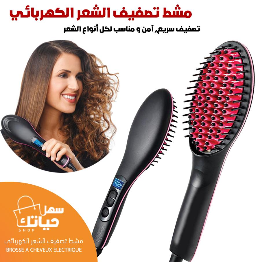 BROSSE A CHEVEUX ELECTRIQUE مشط تصفيف الشعر الكهربائي