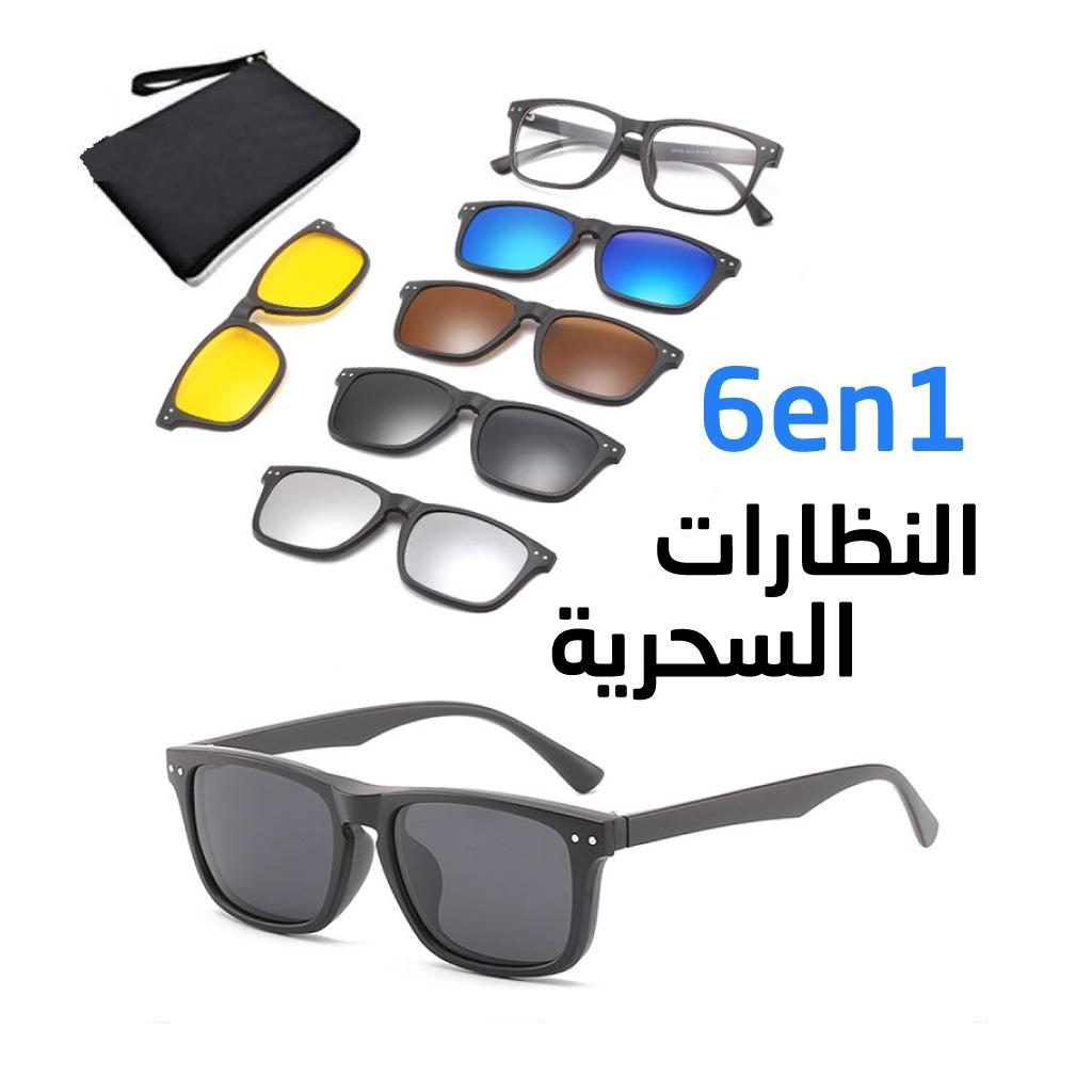 النظارات السحرية 6 في 1 إطارات مختلفة لاستعمالات متعددة آمنة و مريحة للعينين