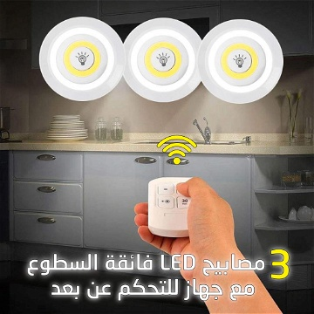 3 مصابيح LED مع جهاز تحكم عن بعد سهلة التركيب و بتصميم عصري و مميز