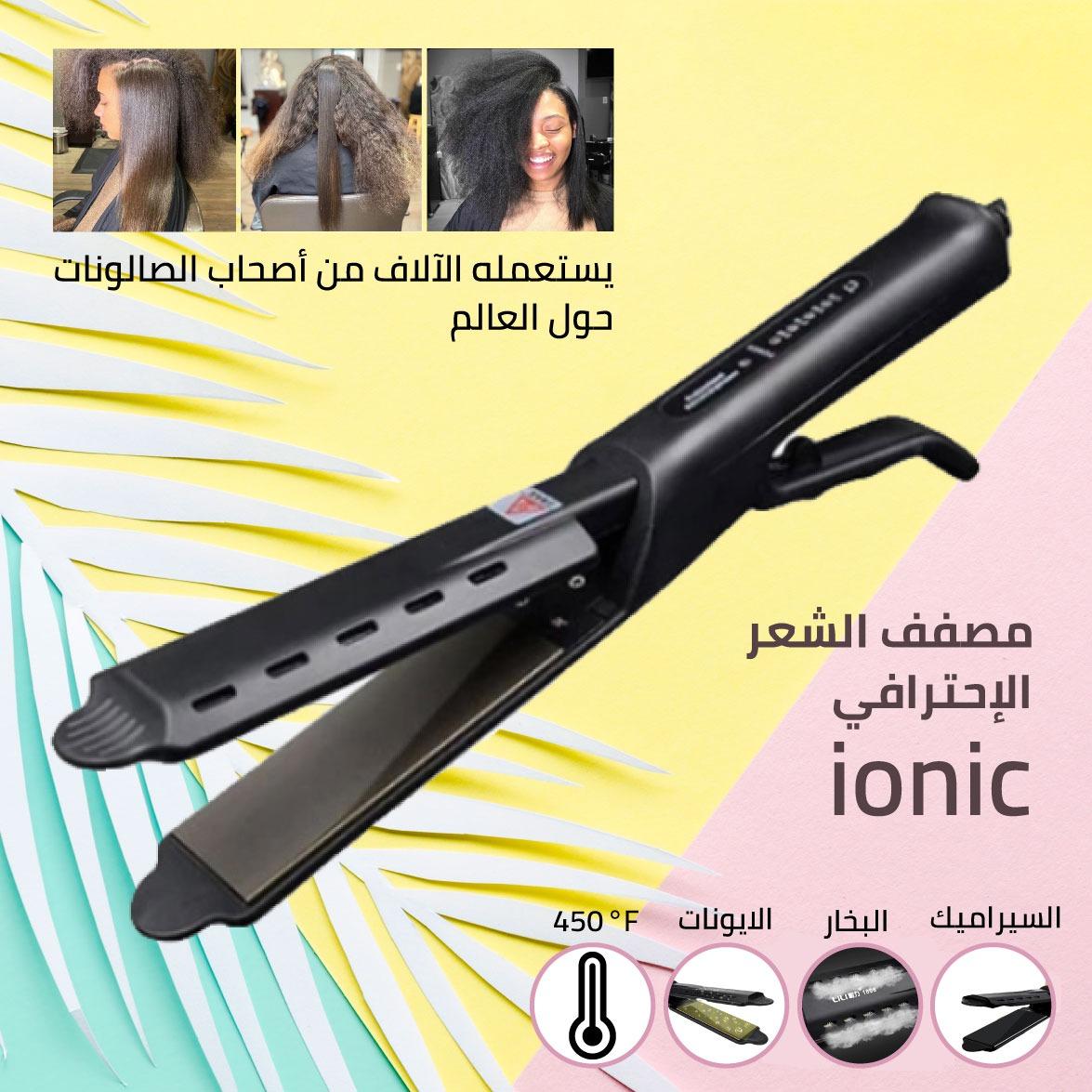 ionic مصفف الشعر الاحترافي