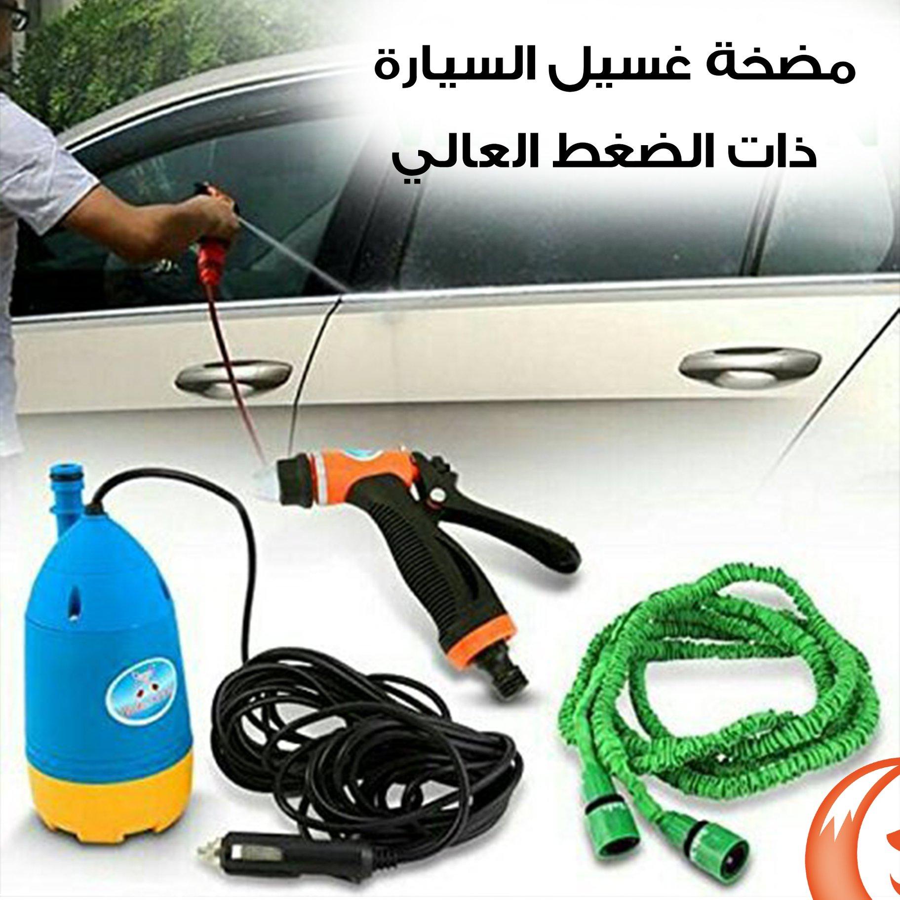 مضخة محمولة لغسل السيارة وتنظيف الاسطح و السجاد