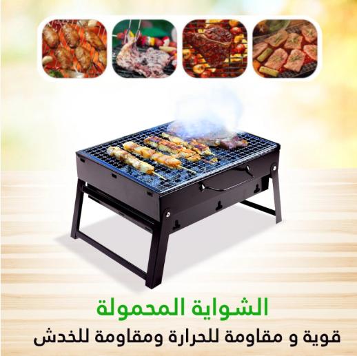 شواية شواء محمولة - Mini Portable Charcoal Grill